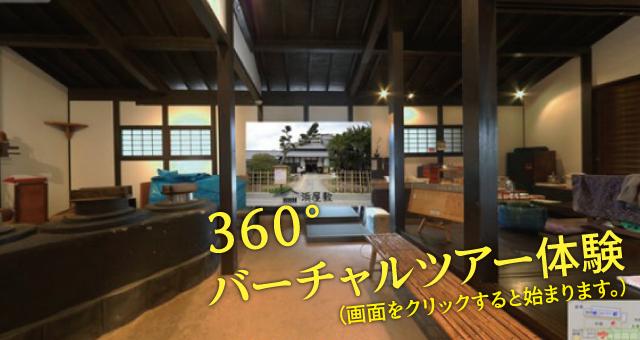 浜屋敷 動画 360° バーチャルツアー パノラマVR 360° 古民家