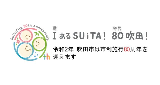 吹田市 80周年 suita80th バナー