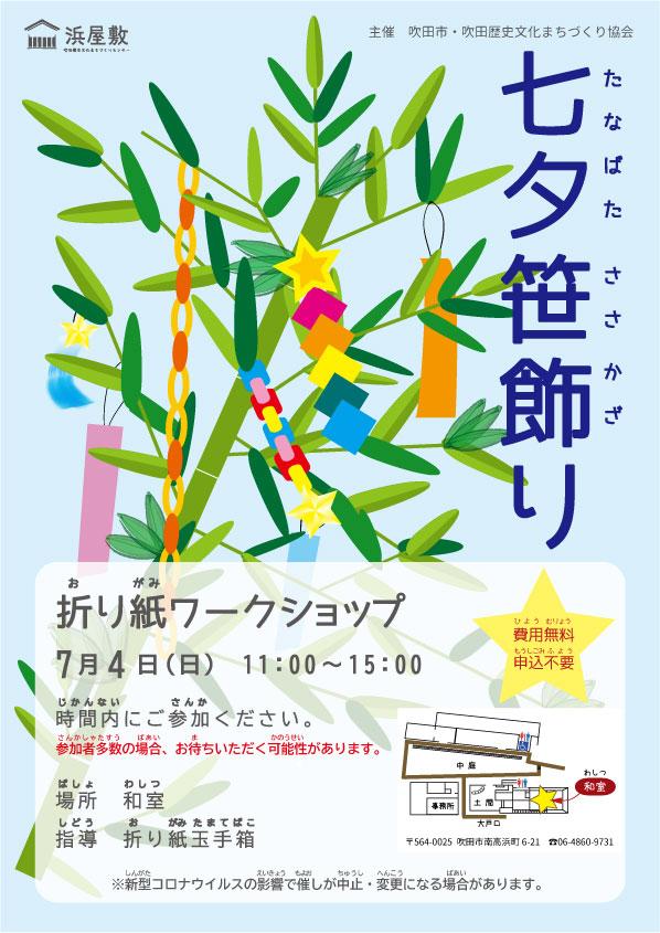 七夕笹飾りポスター
