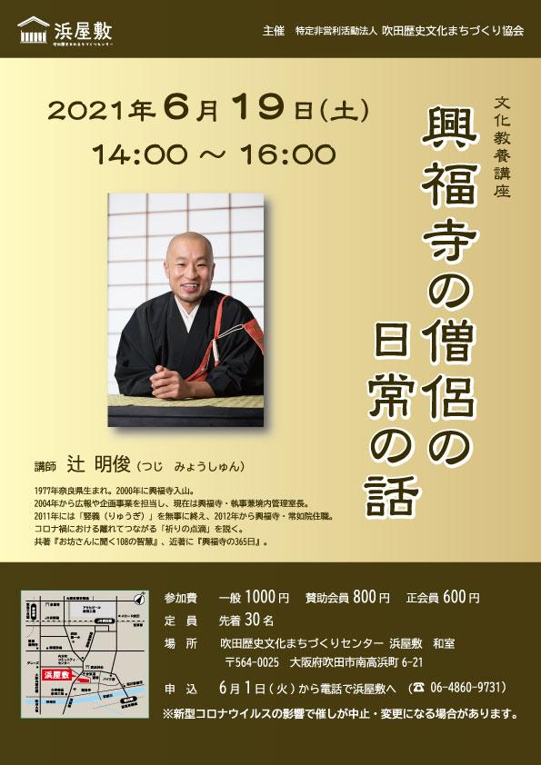 興福寺の僧侶の日常の話チラシ