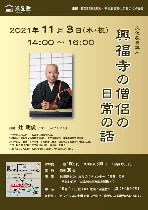 興福寺の僧侶の日常の話